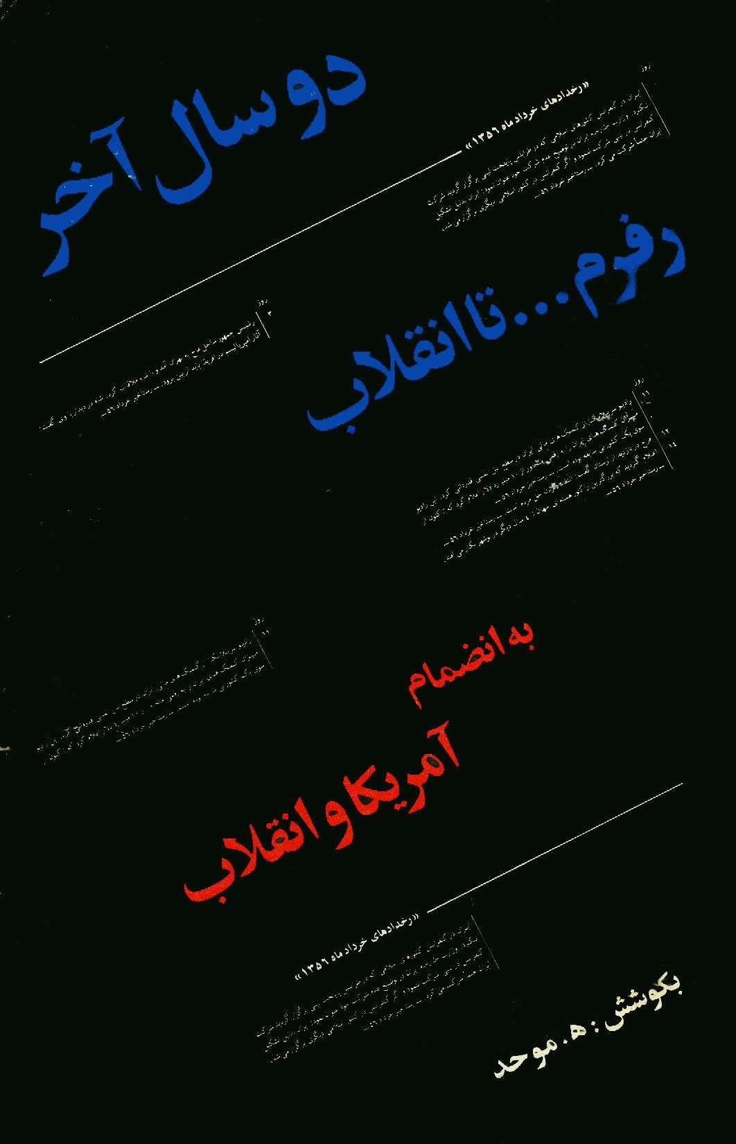 «دو سال آخر: رفرم ... تا انقلاب»